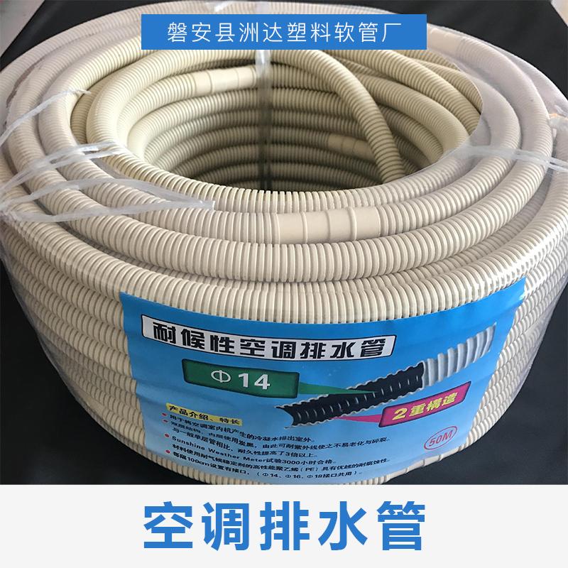 空调排水管 优质空调排水管 空调排水管价格 pvc排水管 塑料排水管 厂家直销 品质保障