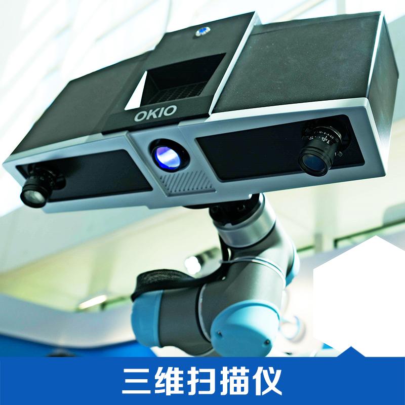 三维扫描仪价格、报价、供应商【重庆礼之鑫科技有限公司】