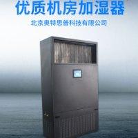 湿膜加湿机 奥特思普SPZ-10A 柜式湿膜数据机房专用 15kg/h加湿量 厂家批发 柜式湿膜加湿机