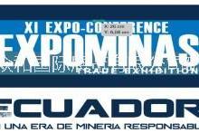 2019年第12届厄瓜多尔国际矿业展