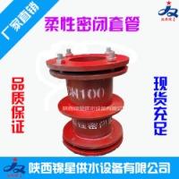 陕西柔性密闭套管 西安厂家 来图加工 陕西锦星供水设备有限公司