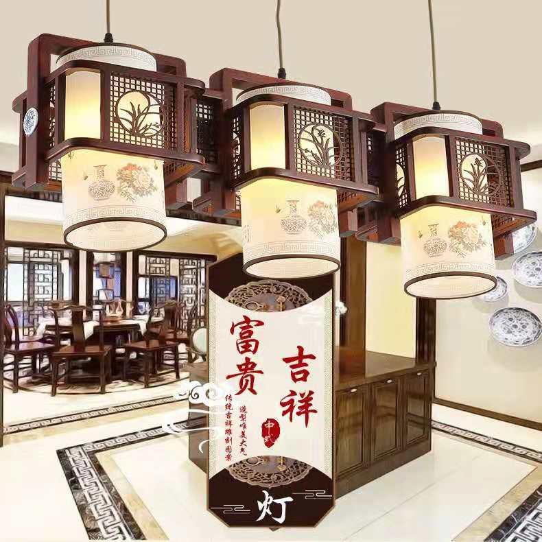 有亿中式木艺吊灯直销 餐厅茶楼客厅装饰灯批发 富贵吉祥宫廷仿古灯实木吸吊灯具 仿古木艺吊灯104报价