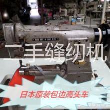 日本原装SEIKO/精工8BV包边 捆边机高头车缝纫机针车批发