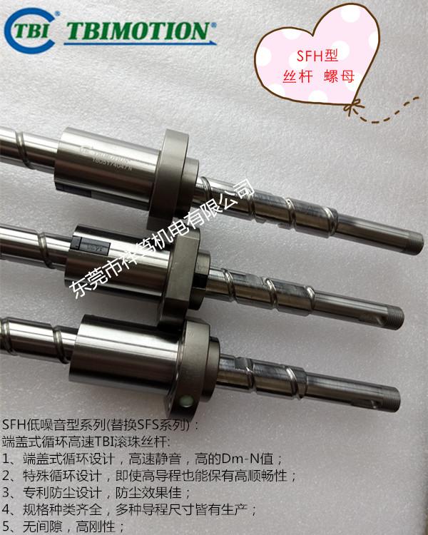 新款SFH01205-2.8丝杆 SFH01210-2.8型TBI新款滚珠螺杆 静音型 左右旋滚珠丝杠