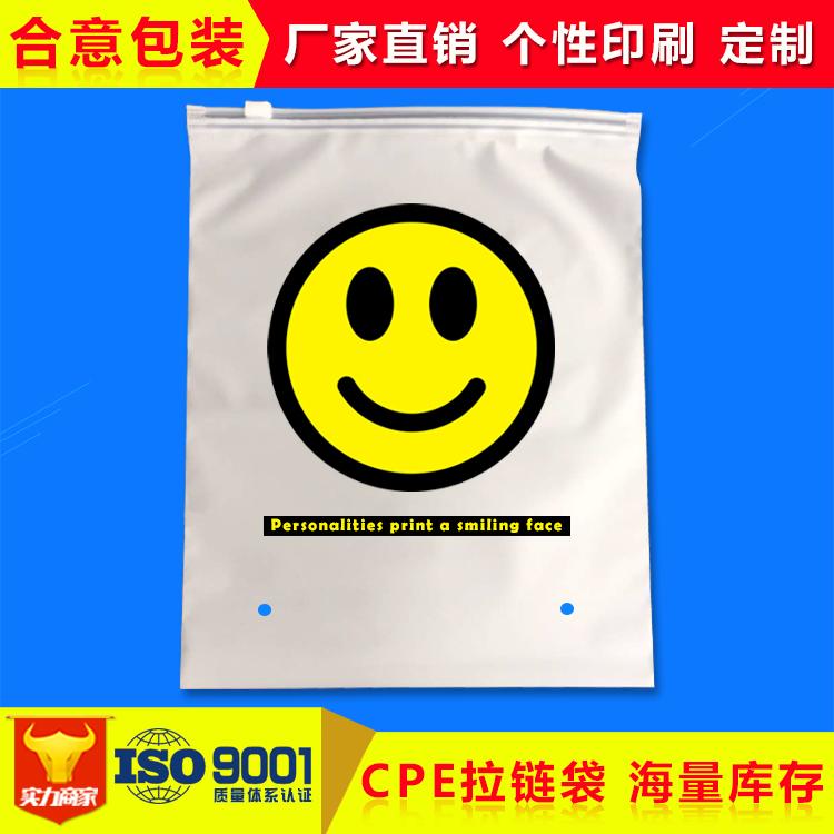 厂家直销加厚CPE磨砂拉链袋 单双面 内衣服装包装袋 高档定做印刷