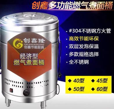 燃气煮面桶 节能汤面炉