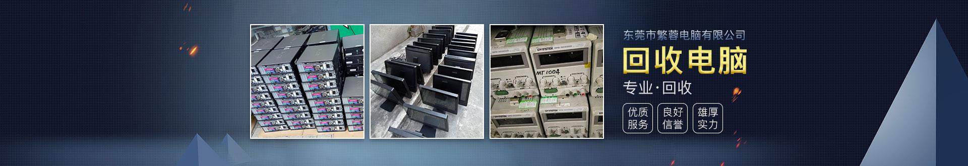 东莞繁蓉回收电脑有限公司