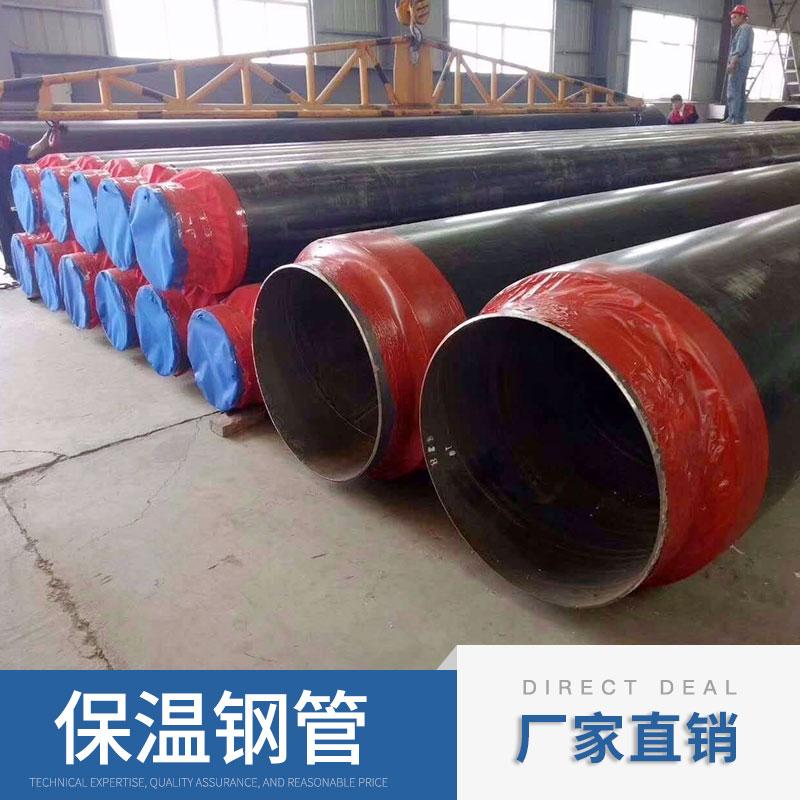 保温钢管 厂家直销 供应聚氨酯保温钢管 批量直销 保质量 规格齐全
