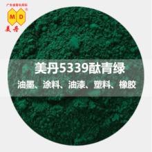 重庆酞青绿5339有机油墨绿色颜料耐高温 5339酞青绿