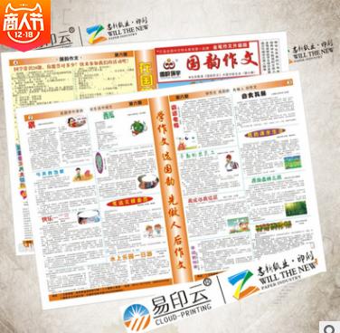 广西的报纸印刷