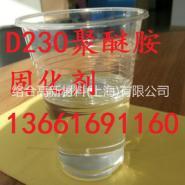 聚醚胺固化剂D230图片