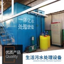 石家庄小区生活污水处理成套设备 地埋式污水处理设备 批量直销 价格合理