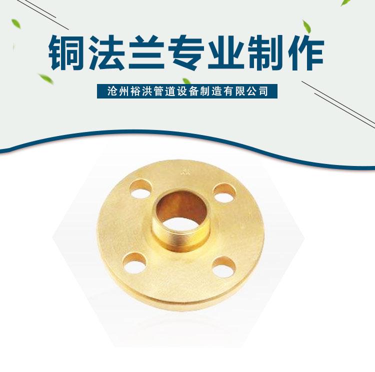 专业生产制作供应铜法兰批发厂家直销批发报价