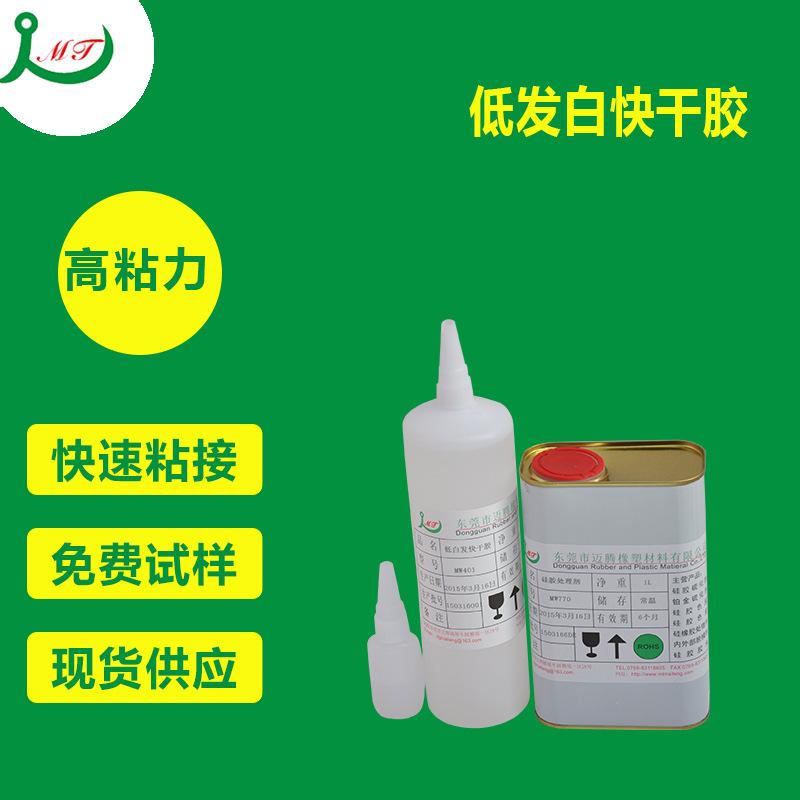供应低发白快干胶 粘力强不脱胶价 价格优惠低发白快干胶MW401
