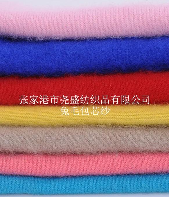 工厂直销毛织毛衫抗起球包芯纱 长毛包芯纱