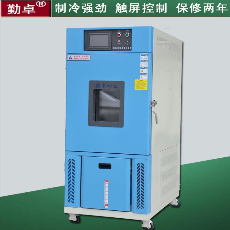 供应恒温恒湿箱恒温恒湿箱价格 品牌厂家供应高低温试验箱价格