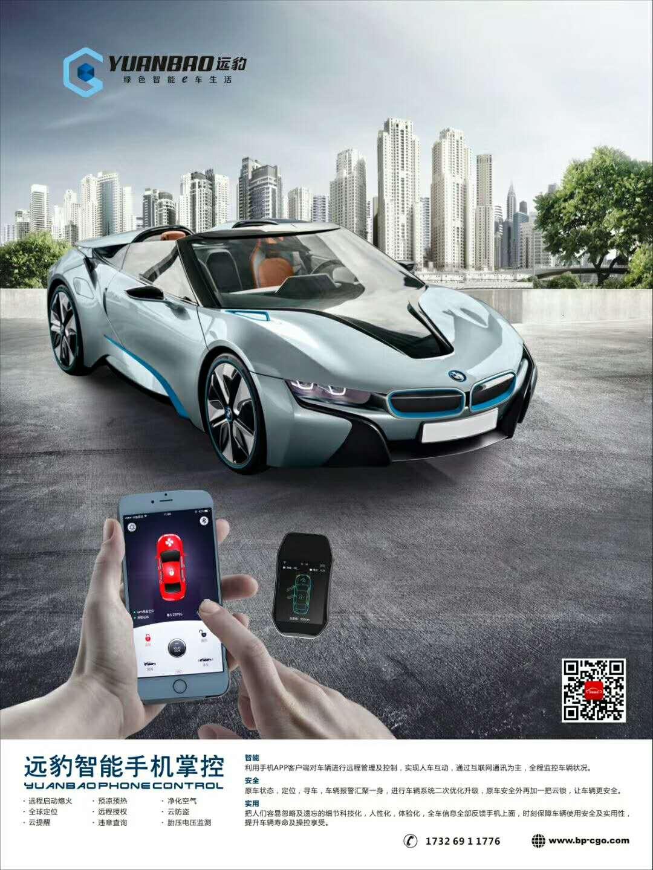 了解汽车手机掌控的功能