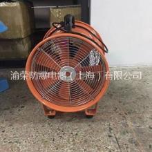 专业SFT系列手提式防爆风机渝荣防爆特价