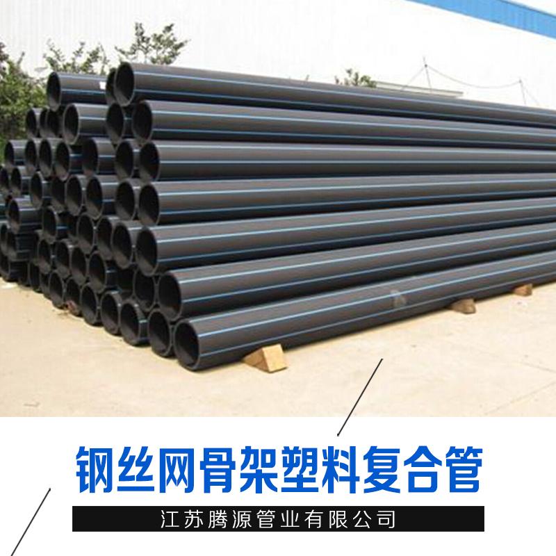 钢丝网骨架塑料复合管 厂家直销 供应 PE钢丝骨架给水管 复合管 型号齐全
