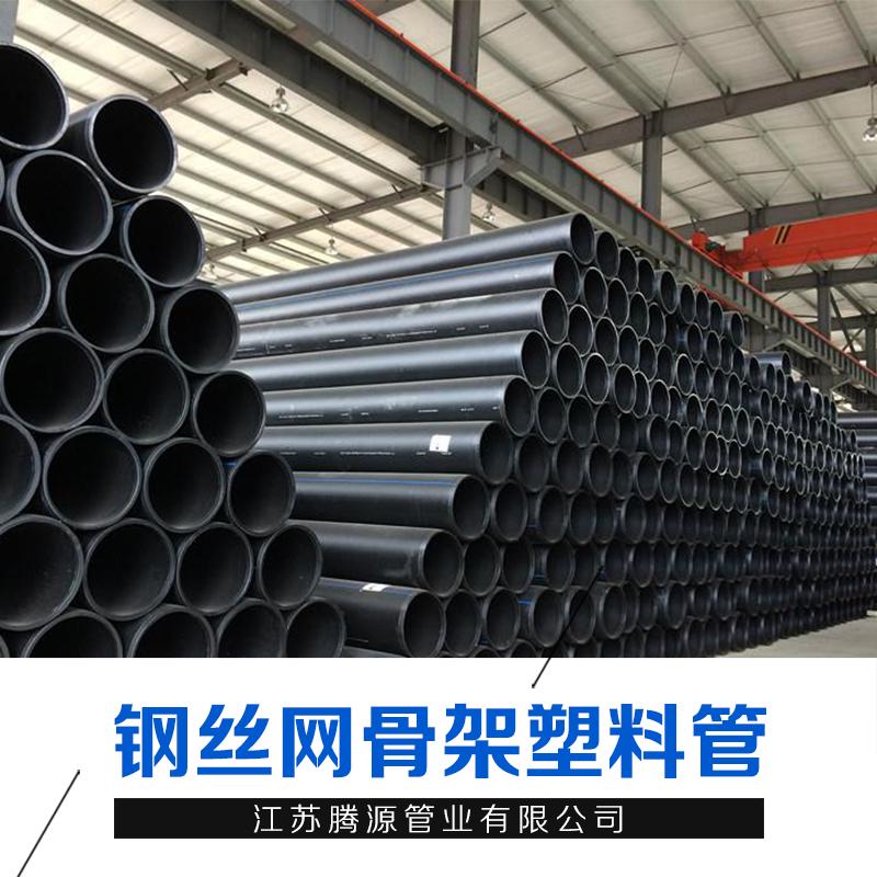 骨架塑料管厂家电话-江苏骨架塑料管优质供应商电话 欢迎电联