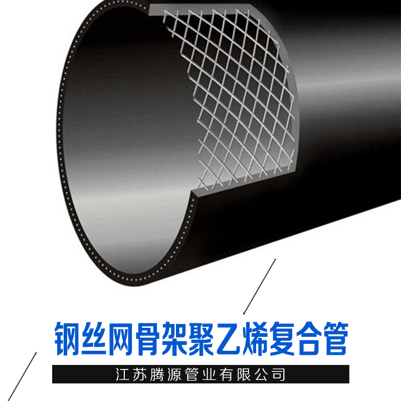 供应 钢丝网骨架聚乙烯复合管 钢丝网骨架复合管 大量从优 厂家直销