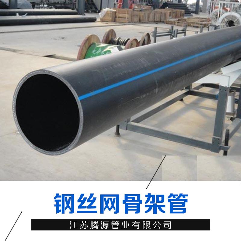 厂家直供 钢丝网骨架管 pe钢丝骨架复合管批发 大量从优 品种齐全