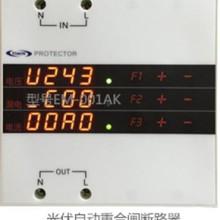 光伏自动重合闸断路器 益民光伏 配件 专业制造批发