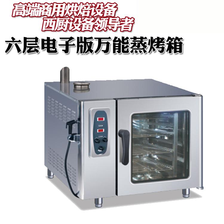 佳斯特万能烤箱六层万能烤箱601BD1六层电子版万能蒸烤箱