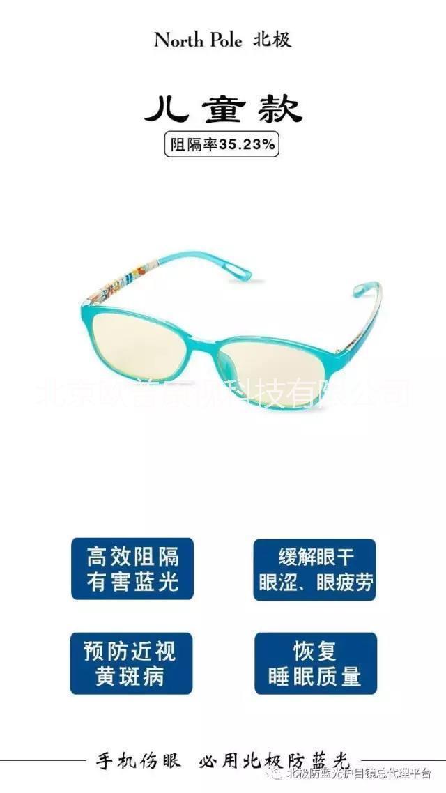 北极护目镜 北极护目镜防蓝光眼镜
