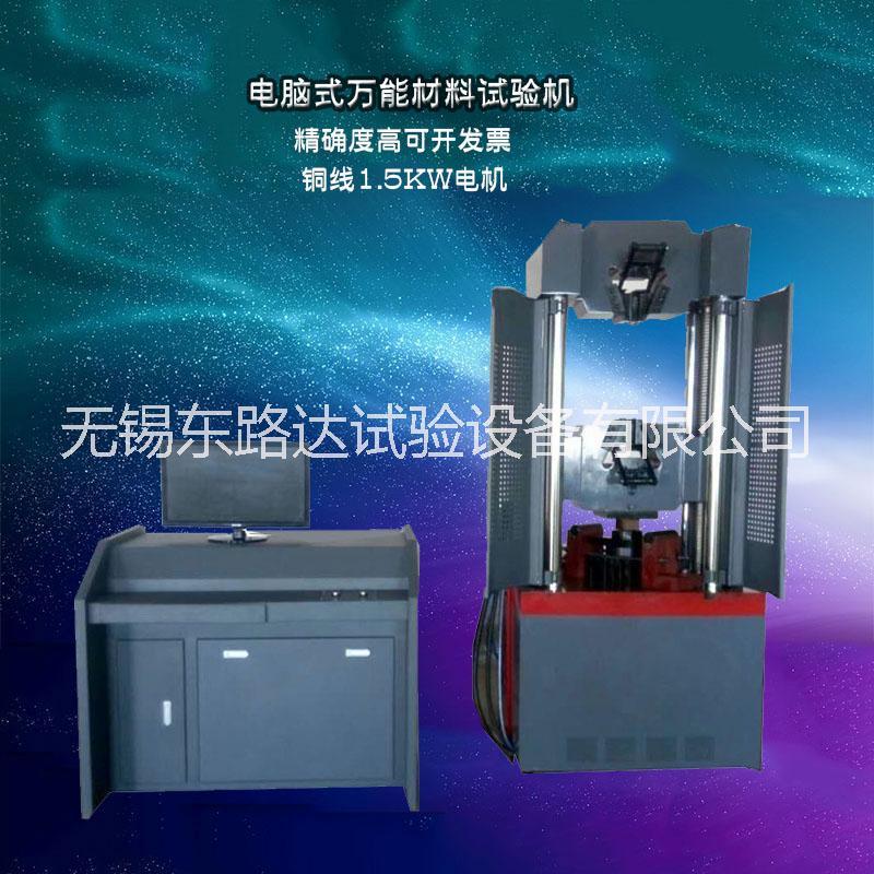 10吨/30吨/60吨/100吨 100吨电脑式万能材料拉伸试验机