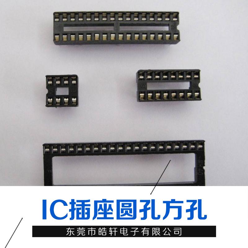 IC插座圆孔方孔 圆孔IC插座 IC插座圆孔方孔价格 3圆孔插座 优质IC插座方孔 厂家直销 品质保障