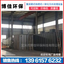 上海无锡集装箱式污水处理设备供应商