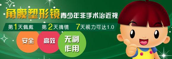 北京梦戴维角膜塑形镜价格