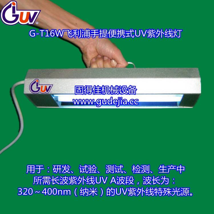 供应飞利浦16W/瓦UV灯 紫外线固化灯 飞利浦手提式UV灯,紫外线固化灯