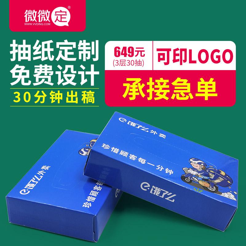 盒装抽纸定做LOGO餐巾纸批发图片