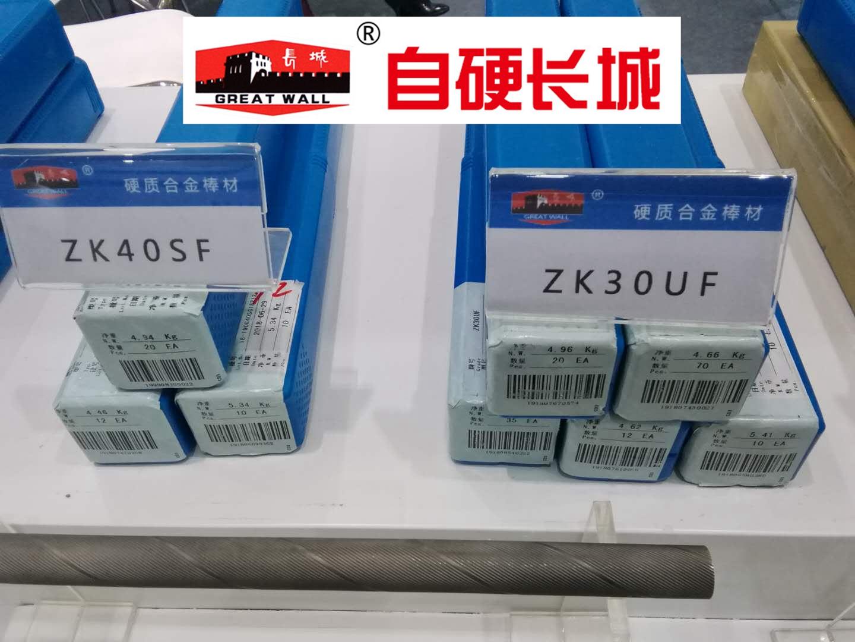 钨钢棒 合金精磨棒 铣刀棒料 ZK40SF 加工碳钢 铸铁 不锈钢 耐热钢 镍基及钛合金材料