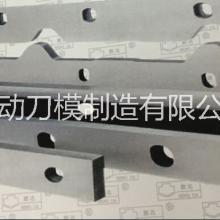 彩钢瓦剪切刀片,标准可直接供货,非标可以定制,欢迎订购,质量保证批发