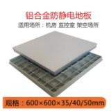 西安铝合金防静电通风板-西安铝合金防静电地板-铝合金地板厂家-现货直发-厂家销售