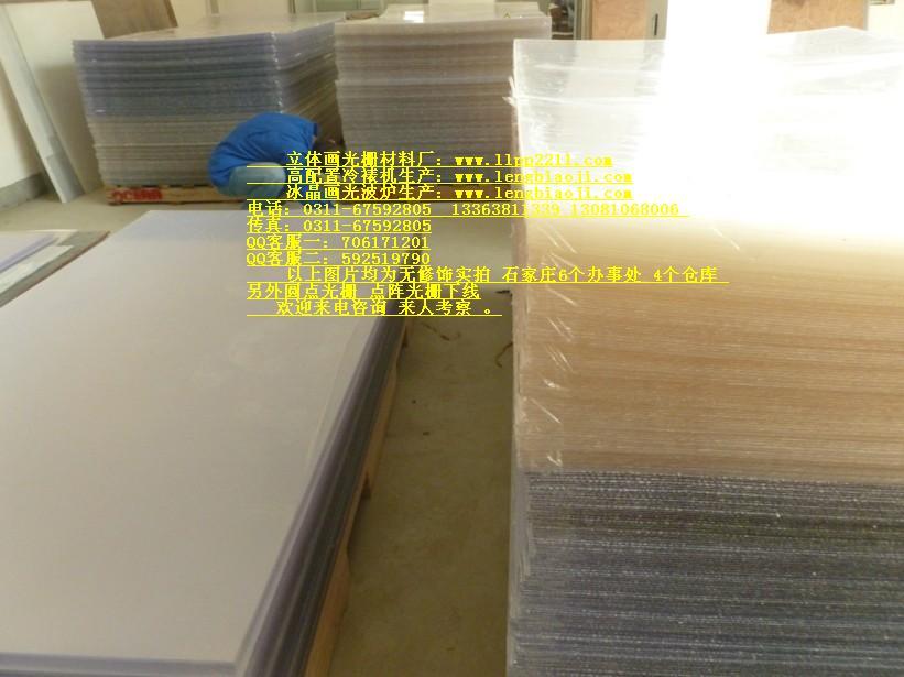 南平三维立体画光栅板3d立体软件 南平3D立体画软件 南平4D立体画光栅板 南平立体光学光栅板