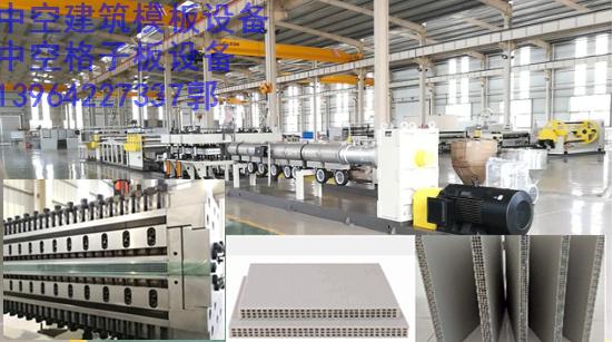 厂家直销中空格子板设备 PP/PC中空格子板设备