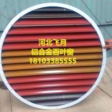 空调防护栏 铝合金百叶 厂家供应批发