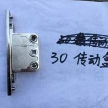 30传动锁盒 30传动锁盒批发 30传动锁盒厂商 高要30传动锁盒