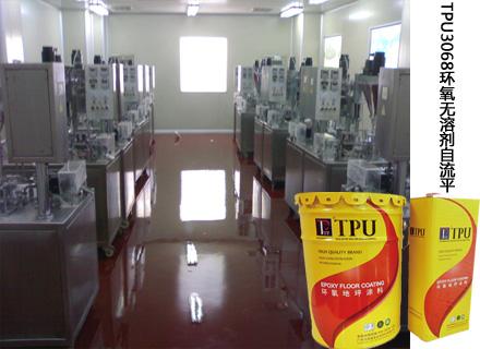 广州TPU3068环氧无溶剂自流平