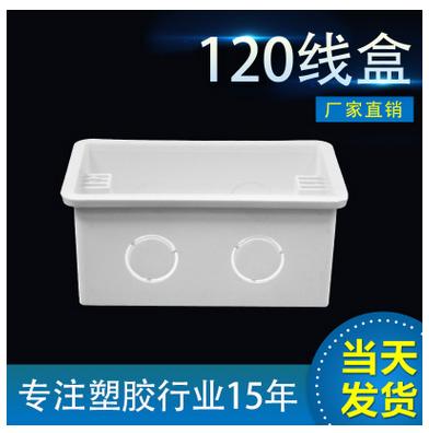 120型小号线盒批发,浙江120型小号线盒批发,衢州120型小号线盒批发,宁波120型小号线盒批发