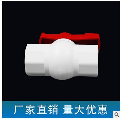 PVC球阀生产厂家,衢州PVC球阀生产厂家,义乌PVC球阀批发,宁波PVC球阀价格