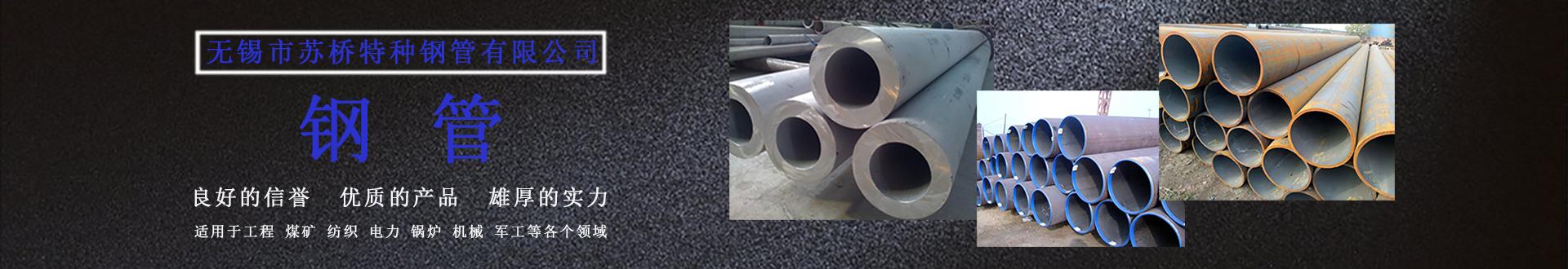 无锡市苏桥特种钢管有限公司