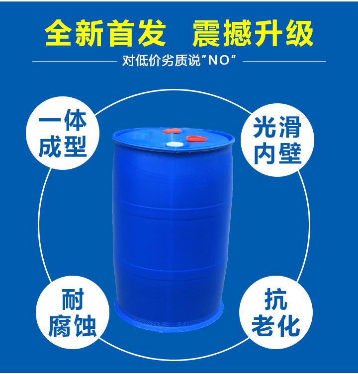 山东200L双层双色塑料桶价格|山东200L双层双色塑料桶批发商|山东200L双层双色塑料桶厂家
