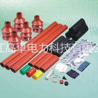 20kV热缩电缆附件
