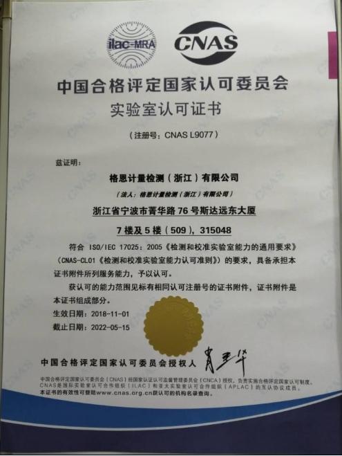 杭州仪器检测|第三方校准公司|专业仪器计量校验 欢迎来电咨询