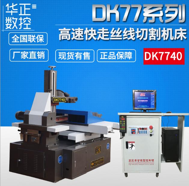 厂家直销 新款 DK7740精密数控线切割机床 高速电火花线切割机床 质量保证